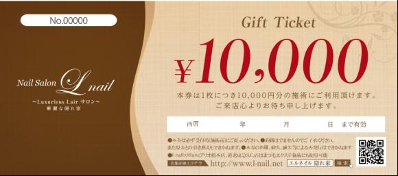 1枚につき¥10,000