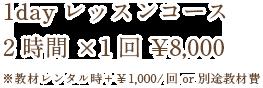 セルフジェルコース 3時間×2回 ¥45,000