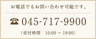 お電話でのお問い合わせ 045-717-9900