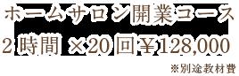 ホームサロン開業コース 3時間×20回¥190,000